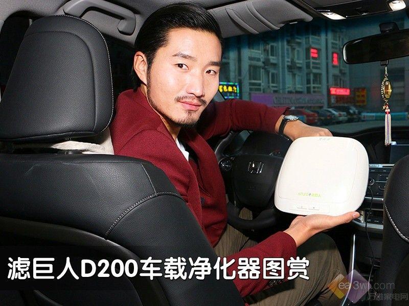 型男推荐车载必备 滤巨人D200净化器抢先看