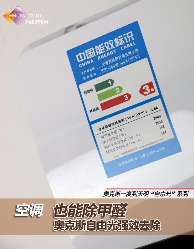 高效除甲醛 奥克斯自由光空调