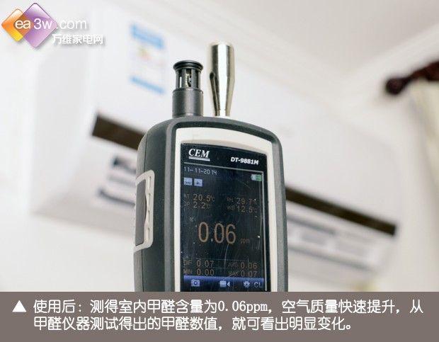 空调也能除甲醛 奥克斯自由光强效去除