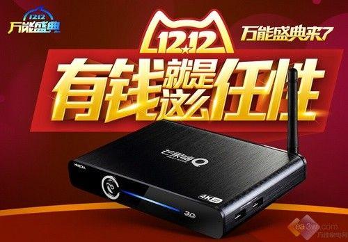 芒果嗨Q HD600A双十二放心购 不满意任性退