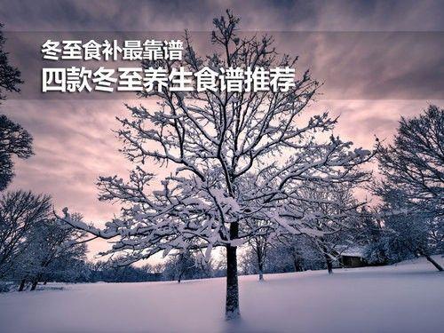 冬至食补最靠谱 四款冬至养生食谱推荐