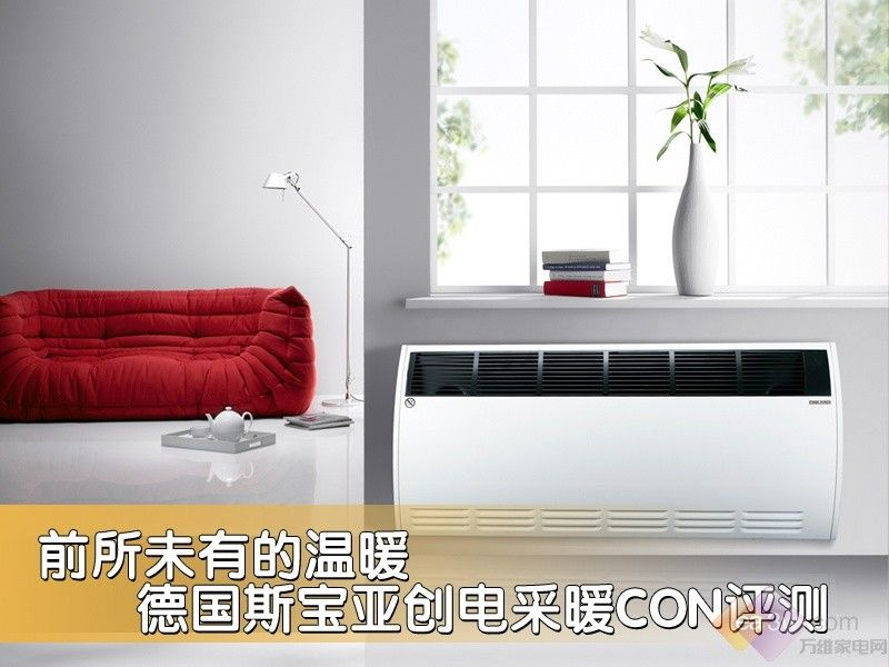来自更高处的温暖 斯宝亚创电暖器CON评测