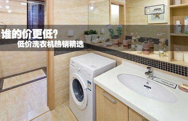谁的价更低? 低价洗衣机热销精选