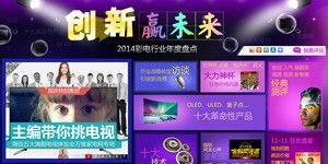 2014年彩电行业年度盘点专题_创新赢未来