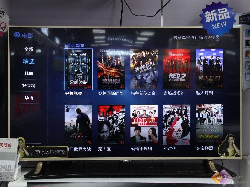 10核4K超高清电视 康佳LED50X8800U降价
