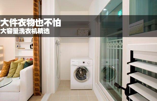 大件衣物也不怕 大容量洗衣机精选
