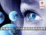 彩电壹周刊:2014最值得选购电视推荐