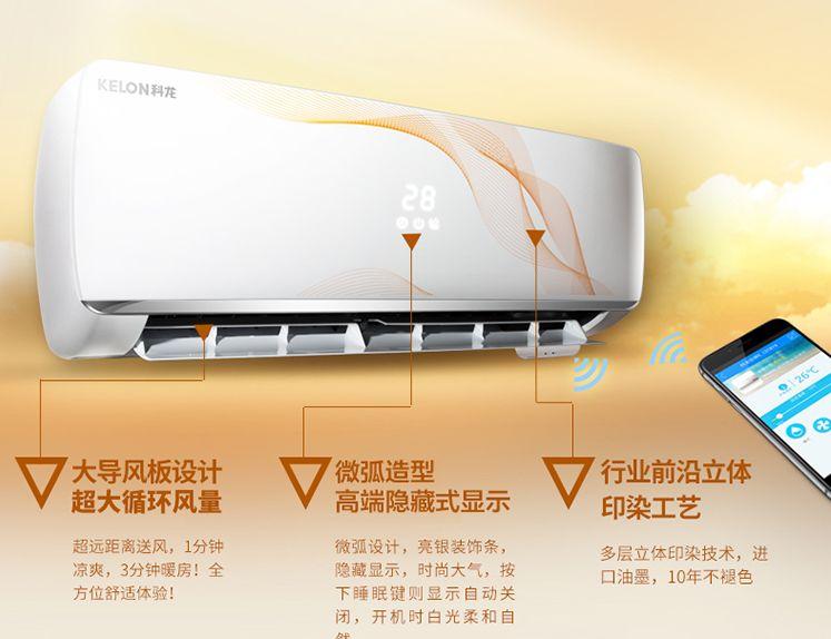 科龙智能WIFI家用冷暖空调 首发价1699元