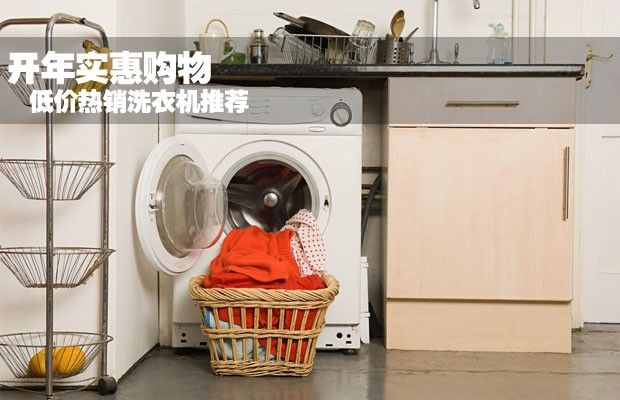 开年实惠购物 低价热销洗衣机推荐
