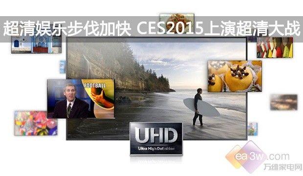 超清娱乐步伐加快 CES2015上演超清大战