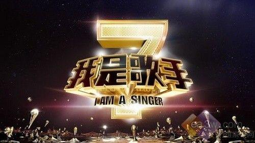 用芒果嗨Q电视盒子 第一时间看《我是歌手》