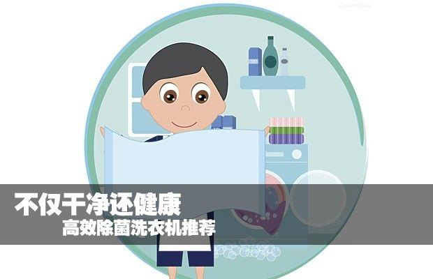 不仅干净还健康 高效除菌洗衣机推荐