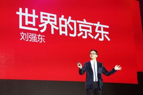 刘强东:京东要做国民企业