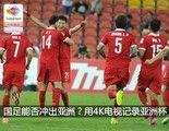 国足能否冲出亚洲?用4K电视记录亚洲杯