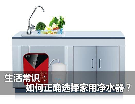 生活常识:如何正确选择家用净水器?