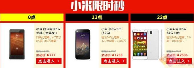 """743元抢红米2  国美""""小米日""""新品首发特惠"""