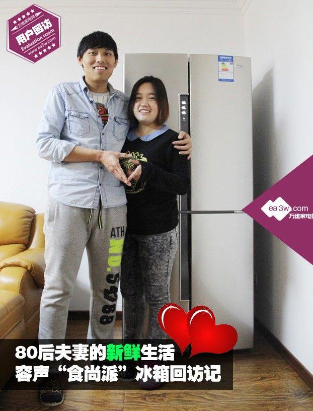 80后夫妻的新鲜生活 容声食尚派冰箱回访记