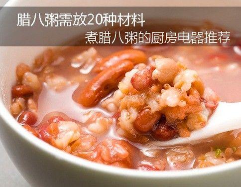 腊八粥需放20种材料 会煮粥的厨电推荐