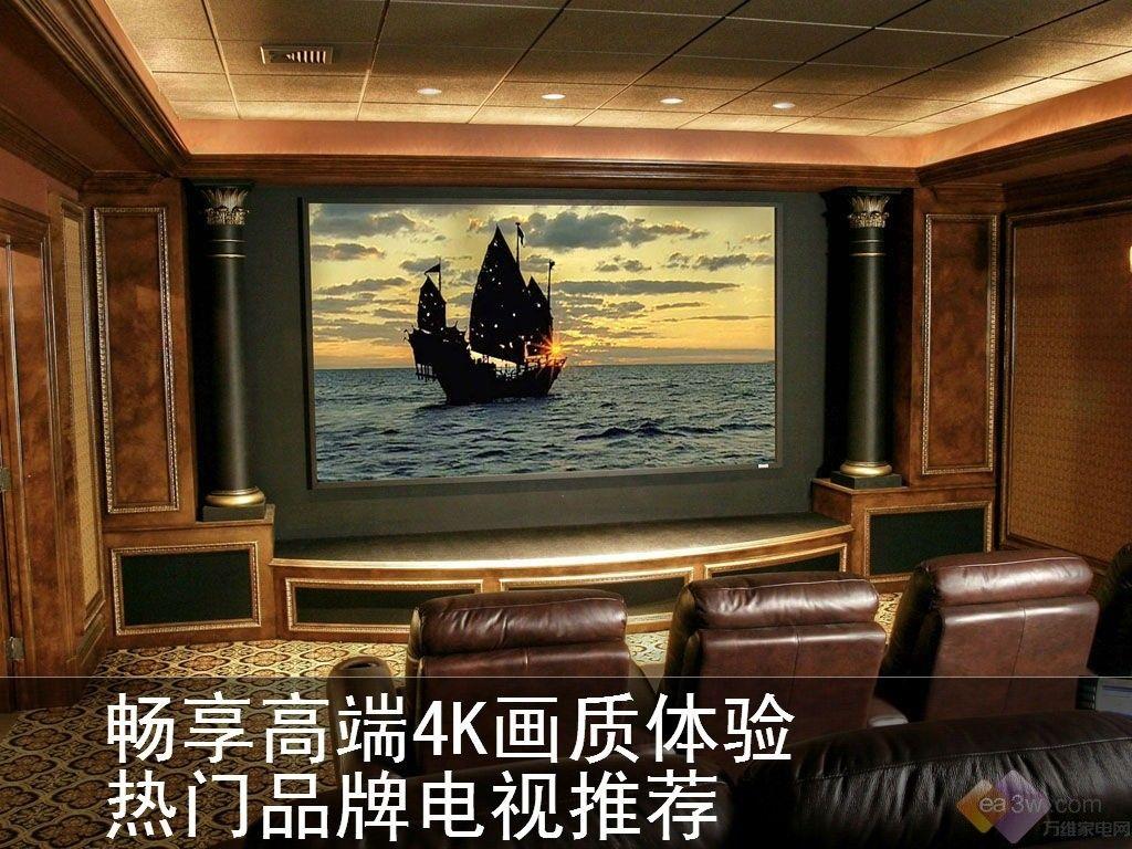 畅享高端4K画质体验 热门品牌电视推荐