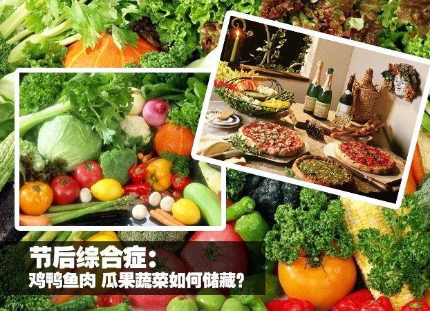 节后综合症:鸡鸭鱼肉 瓜果蔬菜如何储藏?