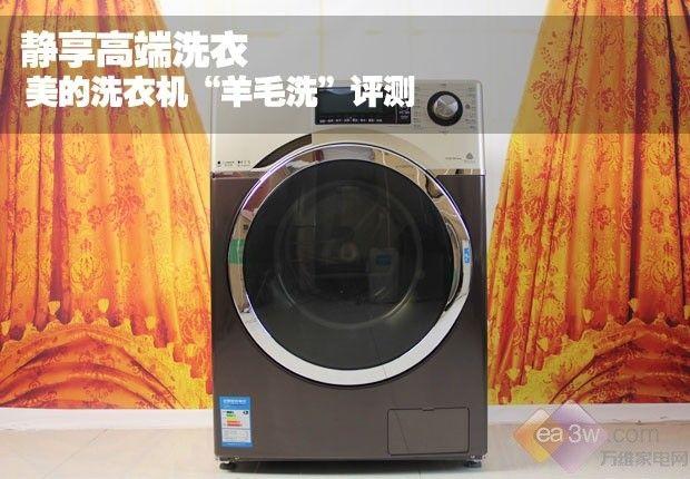"""静享高端洗衣 美的洗衣机""""羊毛洗""""评测"""