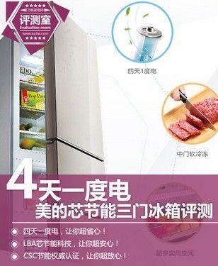 四天一度电 美的芯节能三门冰箱评测