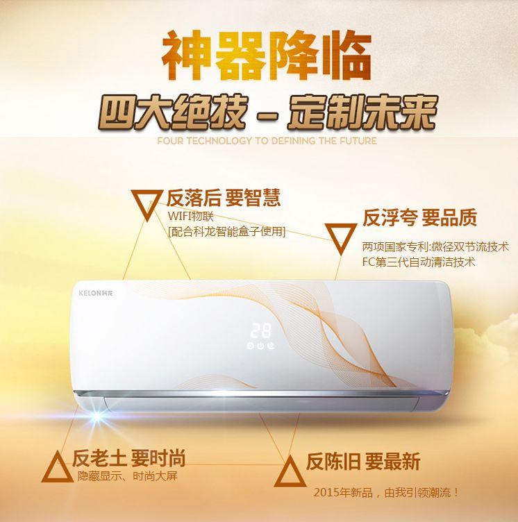 科龙空调 大1匹智能云冷暖性价比爆品