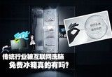 传统行业被互联网洗脑 免费冰箱真的有吗?