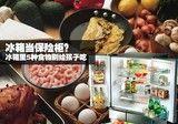 冰箱当保险柜?冰箱里5种食物别给孩子吃