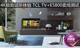 4K极致试听体验 TCL TV+E5800卖场测试