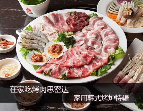 在家吃烤肉思密达 家用韩式烤炉特辑