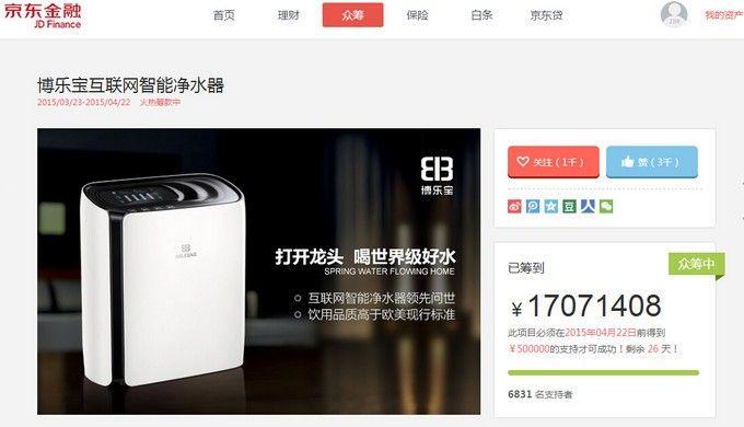 五天1700万京东众筹冠军 博乐宝互联网智能净水器初探