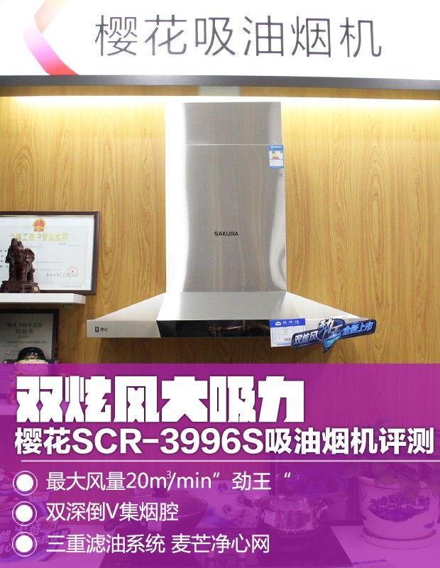 双炫风大吸力 樱花SCR-3996S吸油烟机评测
