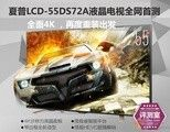 剑指4K时代 夏普LCD-55DS72A全网首测