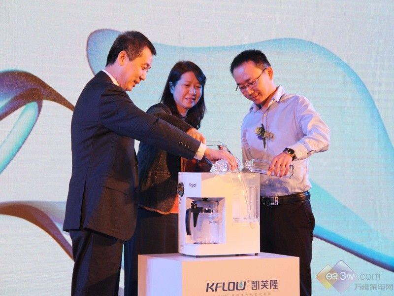 全球首款免安装净水机 凯芙隆乐帕发布会