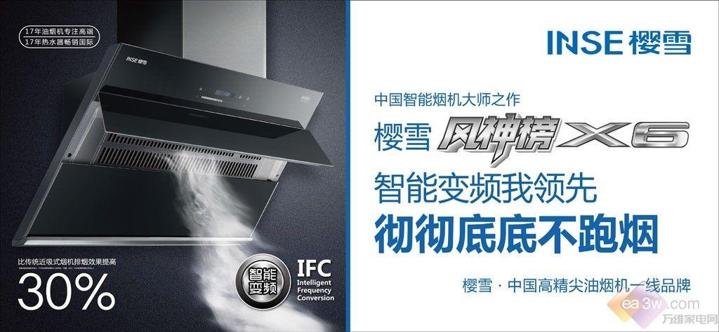 樱雪风神榜X6公布 樱雪多款新产品将亮相
