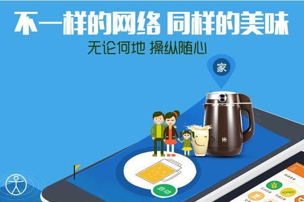 智能手机app操控 九阳智能豆浆机特惠