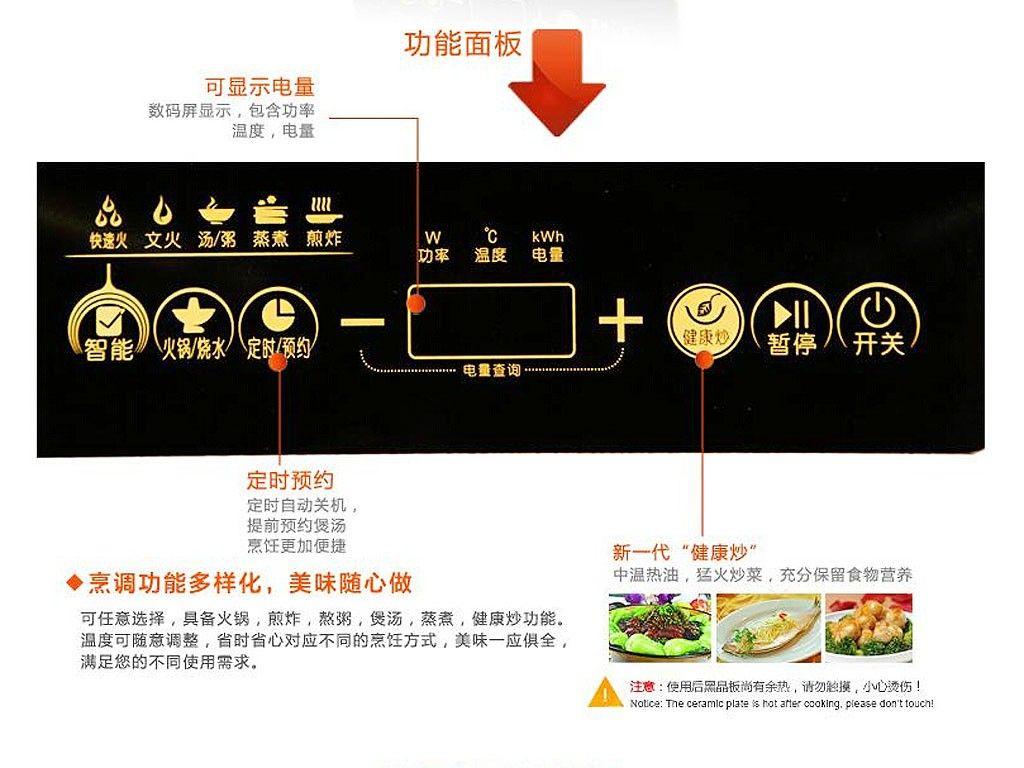 三大全自动烹饪程序 九阳21HEC05电磁炉特惠