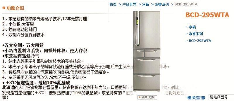 """频""""发高烧""""反复维修 东芝冰箱遭投诉"""
