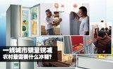 一线城市销量锐减 农村最需要什么冰箱?