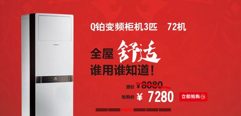 据了解,此次促销机型中,1P单冷空调低至1699元,1.5P定频空调低至2299元,1.25P变频空调低至2599元。此外还包括了具有国家新能效标准的冷静王和润享两款产品。其中冷静王是国家新二级能效产品,采用双导风板、双驱设计,国家一级能效节能新品润享主打美学空调概念,1.5P价格低至3488元和4299元,购买空调,还可将格力旗下高端品牌TOSOT无绳落地扇、空气净化器等豪礼带回家。