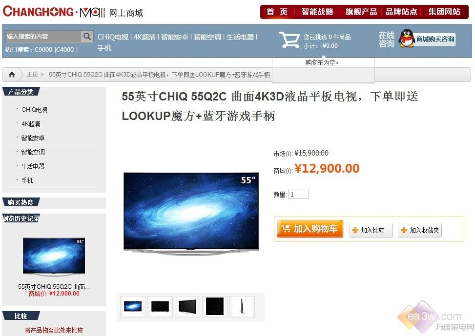 55吋曲面4K新品 海信LED55K720UC热卖