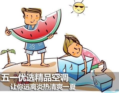 五一优选精品空调 让你远离炎热清爽一夏