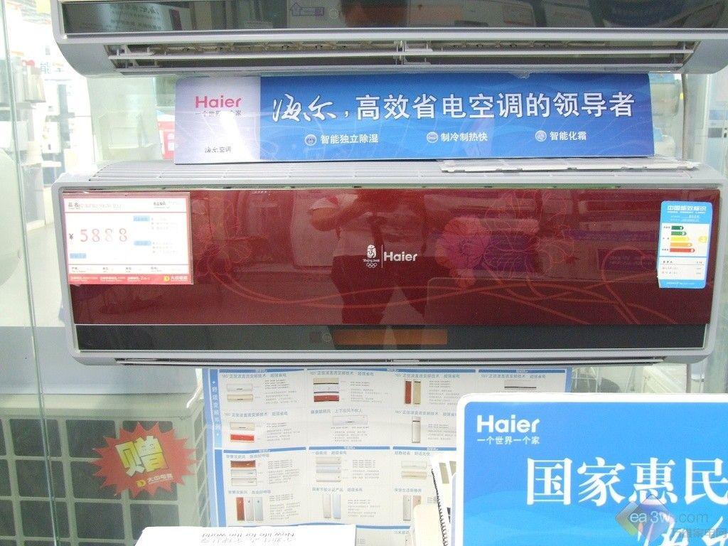 经典酒红设计 海尔2p壁挂空调大中特卖