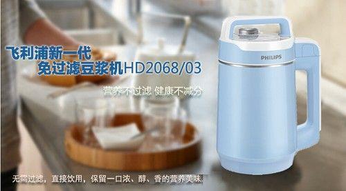今日特价:飞利浦免滤豆浆机仅售199元