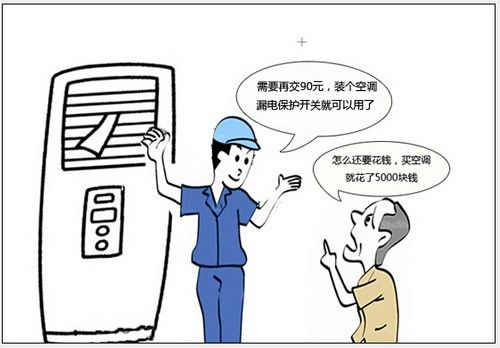 柜机空调安装收费惹关注