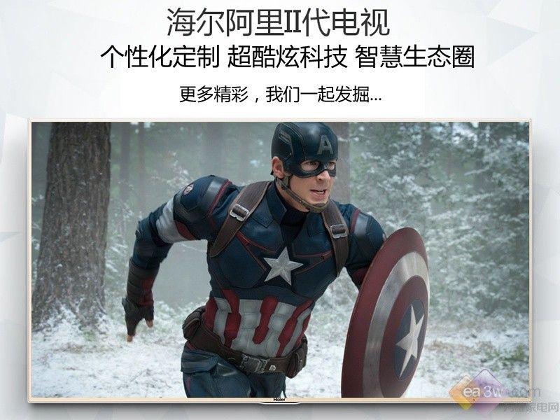 """畅玩大屏""""智汇""""娱乐 海尔阿里Ⅱ代深度评测"""