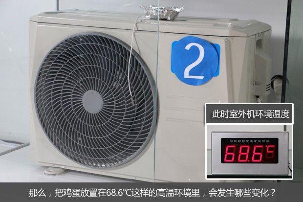 空调室外机能如此高温 鸡蛋立马变煎蛋