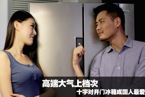 高端大气上档次 十字对开门冰箱成国人最爱