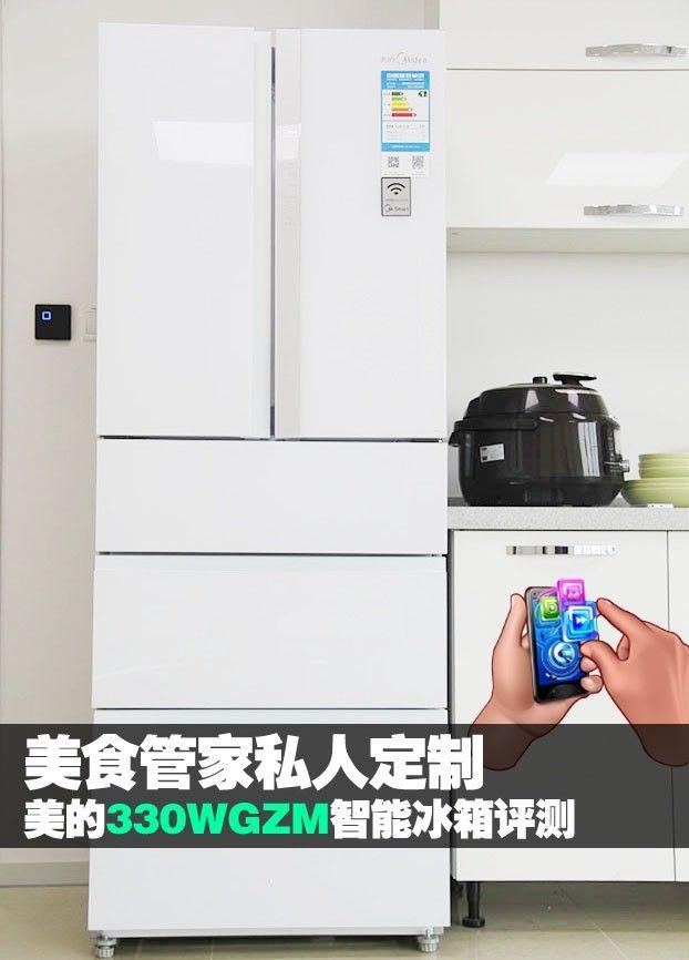 美食管家私人定制 美的330WGZM智能冰箱评测